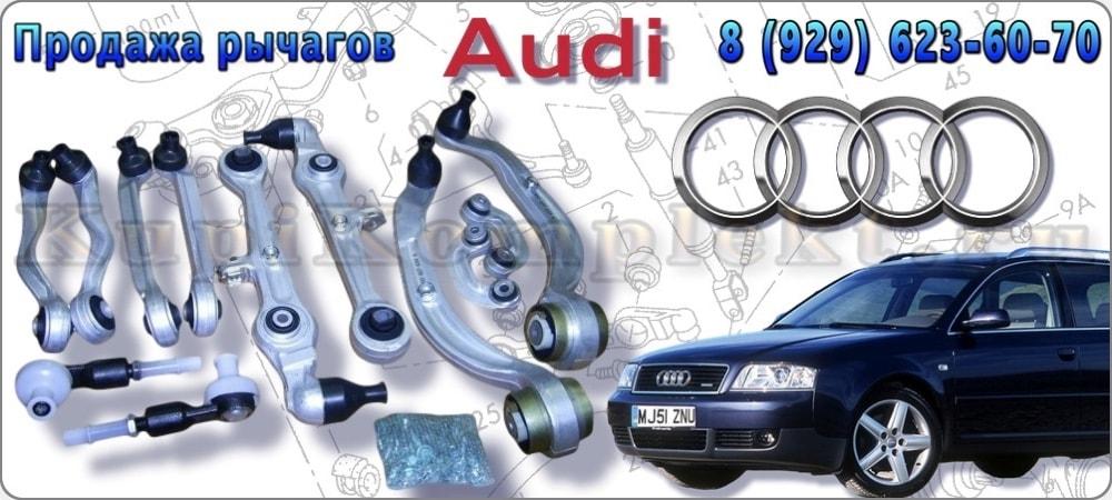 Рычаги передней подвески комплект недорого Ауди Audi А6 A6 4Б 4B Ц5 C5 1997 1998 1999 2000 2001 набор ремонт 8 рычагов цена дешево VAG 8D0498998 8D0498998B 2742101 1160500029HD 59000148 30921502 1160500020HD 32750001 0731146 G8530L BRAUDI2 598191 85002900105 21502 V107205 FL429I 02KT001 59819 VORK5000 9905001 30988442 G8530S TC1300KIT 1140100110 5014738 HK100105 9905000 935749S 3049809988D0 21500 1105056 104001 C5020LRK G8532 70746 5802177SX V1072051 FZ5552 180000EGT 180000EGT SKR33599 1140100210 40595 9937878 G8530 3149809988D0 A-0555 A-555 BSG90310068 03433 153501 08889 5700076SX PS5016