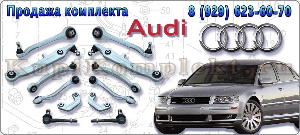 Рычаги передней подвески комплект недорого Ауди Audi А8 A8 Д3 D3 4Е 4E 2002 2003 2004 2005 набор ремонт 8 рычагов цена дешево VAG 4E0407506B 4E0407506E 4E0407506F 4E0407505B 4E0407505E 4E0407505F 4E0407510B 4E0407510E 4E0407510F 4E0407510G 4E0407510H 4E0407509B 4E0407509E 4E0407509F 4E0407509G 4E0407509H 4E0407151G 4E0407151L 4E0407694C 4E0407694F 4E0407694N 4E0407693C 4E0407693F 4E0407693N 4E0419811B 4E0419811C 4E0419811D 4E0419811E 4E0411317C 4E0411317D 4E0411317E 4E0411317F 3D0411317 3053601 30536 2702701 2702801 27027 27028 2702901 2703001 27029 27030 2714501 27145 2714601 2714701 27146 27147 2533601 25336