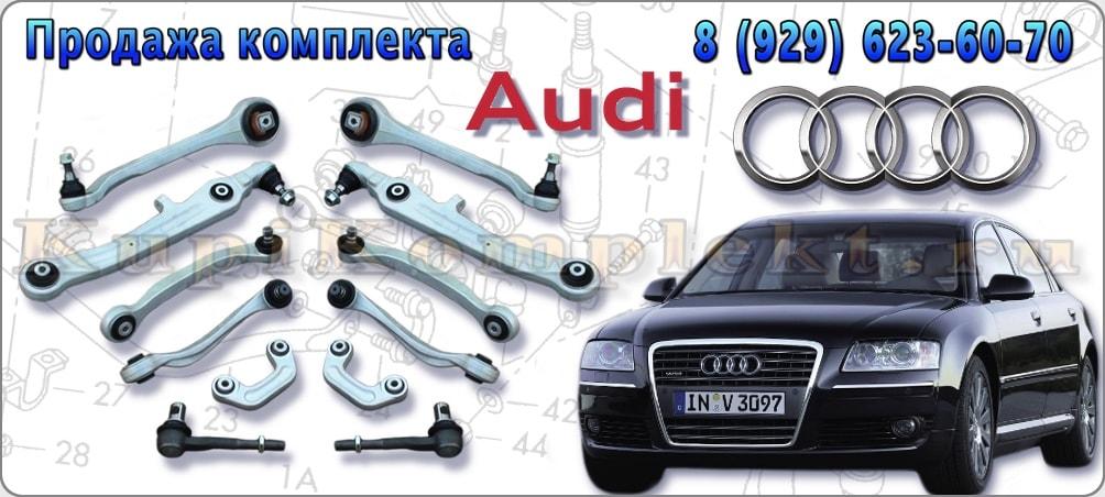 Рычаги передней подвески комплект недорого Ауди Audi А8 A8 Д3 D3 4Е 4E 2006 2007 2008 2009 2010 набор ремонт 8 рычагов цена дешево VAG 4E0407506B 4E0407506E 4E0407506F 4E0407505B 4E0407505E 4E0407505F 4E0407510B 4E0407510E 4E0407510F 4E0407510G 4E0407510H 4E0407509B 4E0407509E 4E0407509F 4E0407509G 4E0407509H 4E0407151G 4E0407151L 4E0407694C 4E0407694F 4E0407694N 4E0407693C 4E0407693F 4E0407693N 4E0419811B 4E0419811C 4E0419811D 4E0419811E 4E0411317C 4E0411317D 4E0411317E 4E0411317F 3D0411317 3053601 30536 2702701 2702801 27027 27028 2702901 2703001 27029 27030 2714501 27145 2714601 2714701 2533601