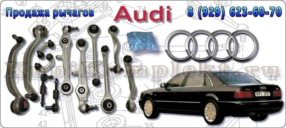Рычаги передней подвески комплект недорого Ауди Audi А8 A8 1994 1995 1996 1997 1998 набор ремонт 8 рычагов цена дешево VAG