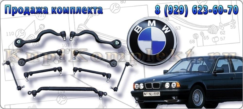 Рычаги передней подвески комплект недорого BMW E34 БМВ Е34 набор ремонт рычаги в сборе цена дешево