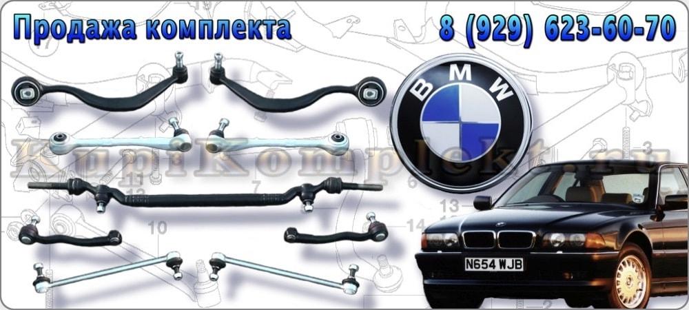 Рычаги передней подвески комплект недорого BMW E38 БМВ Е38 набор ремонт рычаги в сборе с сайлентблоками цена дешево