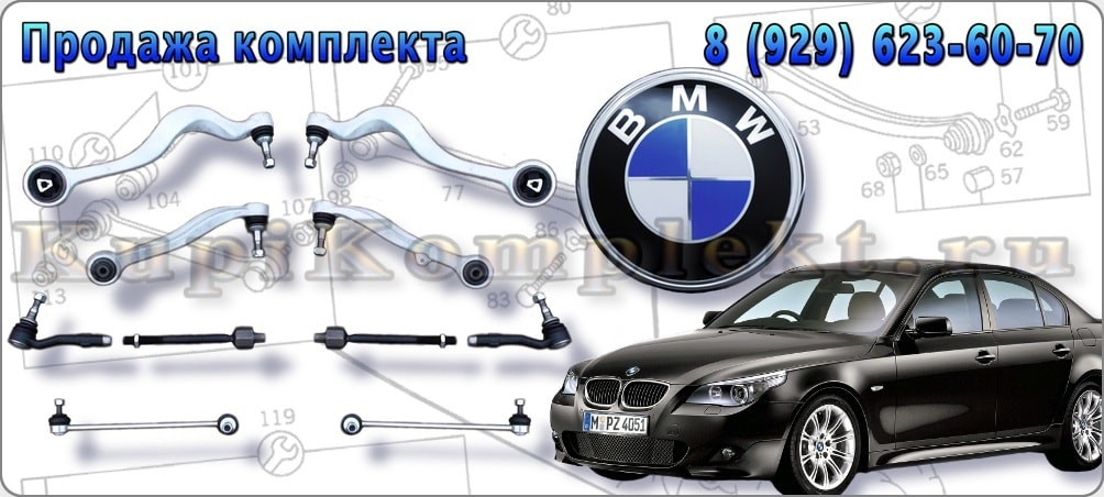 Рычаги передней подвески комплект недорого BMW E60 БМВ Е60 набор ремонт рычаги в сборе цена дешево