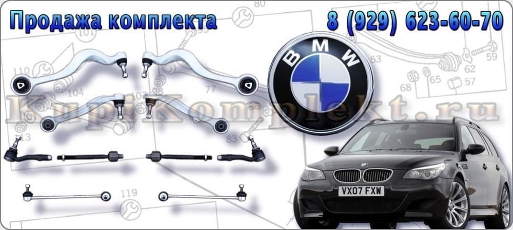 Рычаги передней подвески комплект недорого BMW E61 БМВ Е61 набор ремонт рычаги в сборе цена дешево
