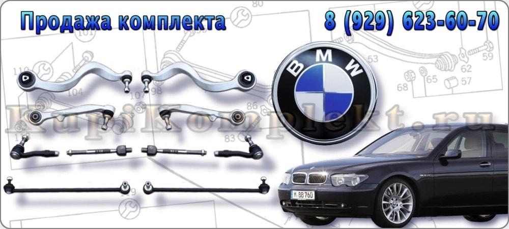 Рычаги передней подвески комплект недорого BMW E65 БМВ Е65 набор ремонт рычаги в сборе цена дешево