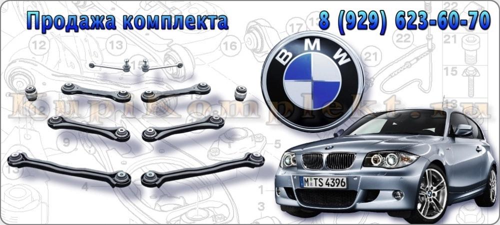 Рычаги задней подвески комплект недорого BMW E81 БМВ Е81 набор ремонт рычаги в сборе цена дешево 2007 2008 2009 2010 2011 1-series 1-серия