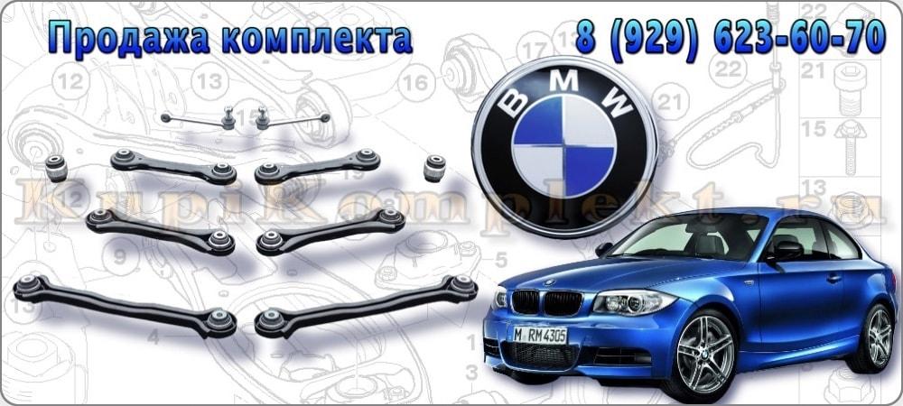 Рычаги задней подвески комплект недорого BMW E82 БМВ Е82 набор ремонт рычаги в сборе цена дешево 2007 2008 2009 2010 2011 2012 2013 1-series 1-серия