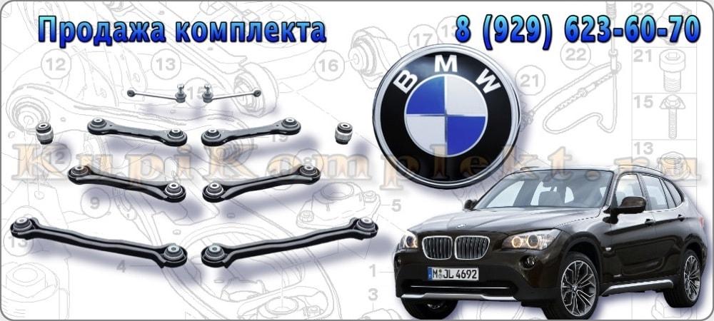 Рычаги задней подвески комплект недорого BMW X1 E84 БМВ Х1 икс1 Е84 набор ремонт рычаги в сборе цена дешево 2009 2010 2011 2012