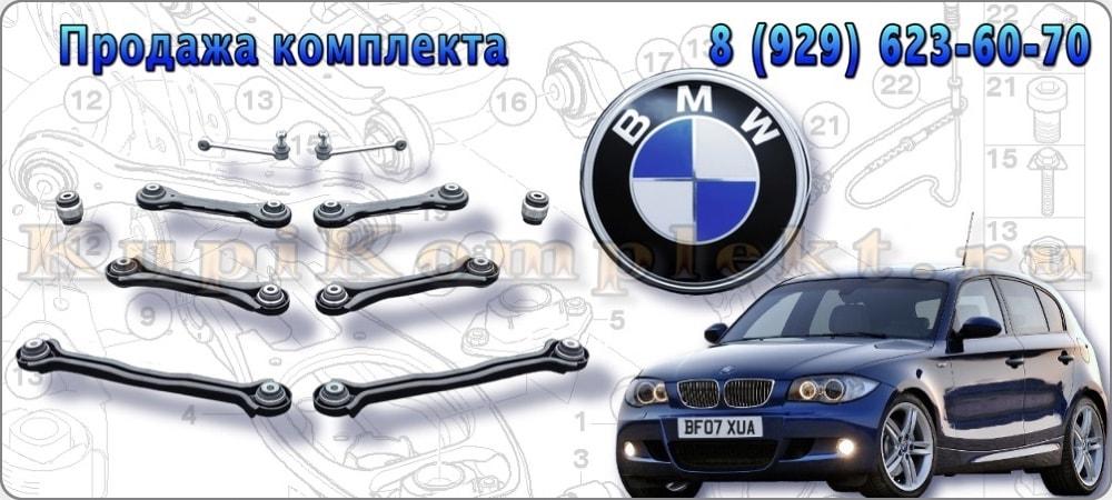 Рычаги задней подвески комплект недорого BMW E87 БМВ Е87 набор ремонт рычаги в сборе цена дешево 2004 2005 2006 2007 2008 2009 2010 2011 1-series 1-серия