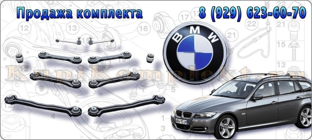 Рычаги задней подвески комплект недорого BMW E91 БМВ Е91 набор ремонт рычаги в сборе цена дешево 2006 2007 2008 2009 2010 2011 2012 3-series 3-серия