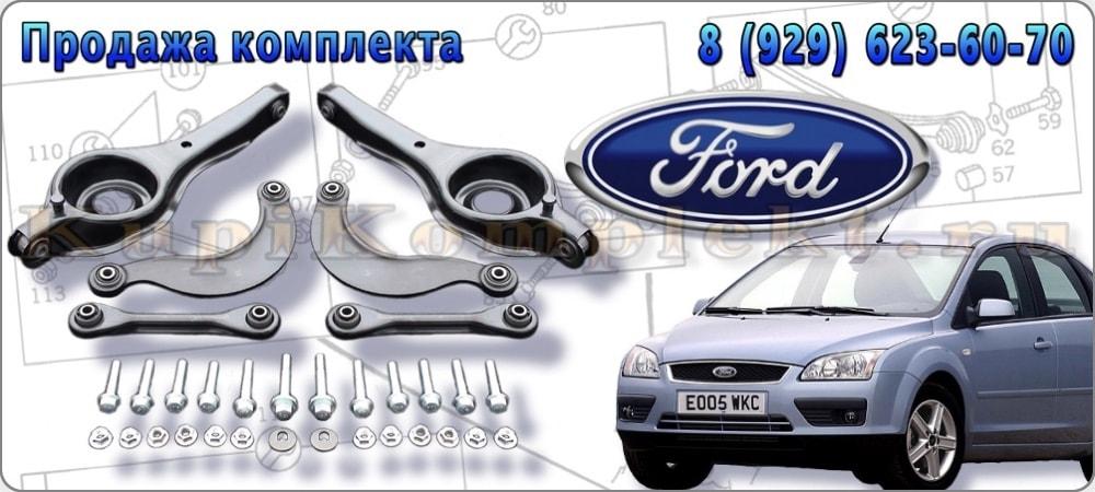 ford focus 2 комплект задней подвески