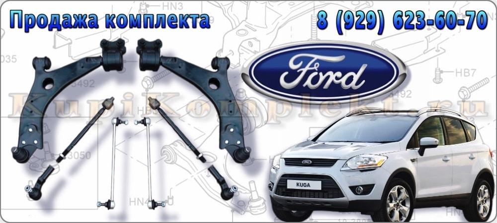 Комплект рычагов передней подвески в сборе с шаровой и сайлентблоками недорого Ford Kuga-1 Форд Куга-1 набор ремонт цена дешево