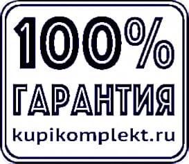 100% гарантия kupikomplekt.ru, 100% печать