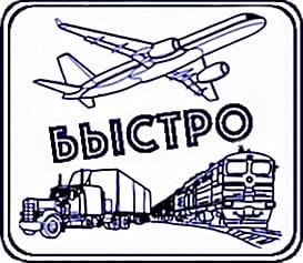 Быстрая и недорогая доставка, самолет, поезд, фура печать
