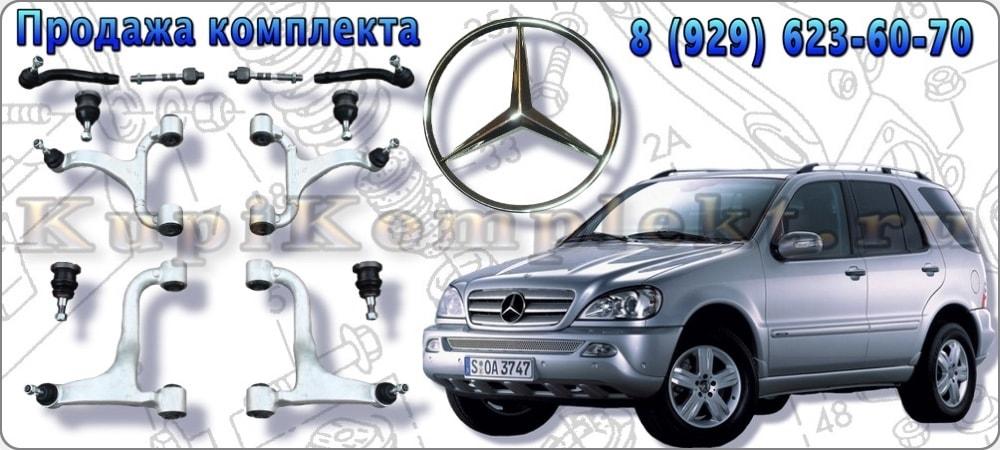 Рычаги передней и задней подвески комплект недорого Mercedes ML W163 набор ремонт рычаги в сборе цена дешево