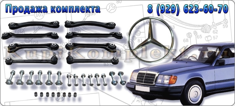 Рычаги задней подвески комплект недорого МБ Мерседес MB Mercedes W124 124 E-klass E-class Е-класс набор ремонт рычаги в сборе цена дешево
