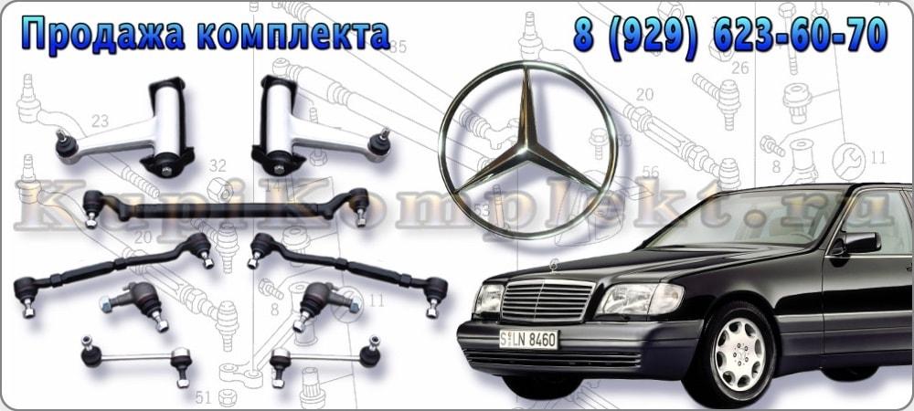 Рычаги передней подвески комплект недорого МБ Мерседес MB Mercedes W140 140 S-klass S-class С-класс 1991 1992 1993 1994 1995 1996 1997 1998 1999