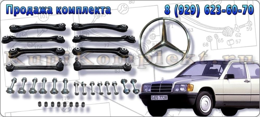 Рычаги задней подвески комплект недорого МБ Мерседес MB Mercedes W201 201 E-klass E-class Е-класс набор ремонт рычаги в сборе цена дешево 1982 1983 1984 1985 1986 1987 1988 1989 1990 1991 1992 1993
