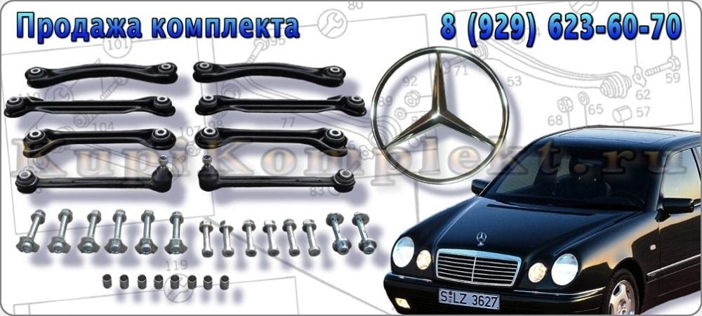 Рычаги задней подвески комплект недорого МБ Мерседес MB Mercedes W210 210 E-klass E-class Е-класс набор ремонт рычаги в сборе цена дешево 1995 1996 1997 1998 1999 2000 2001 2002 2003