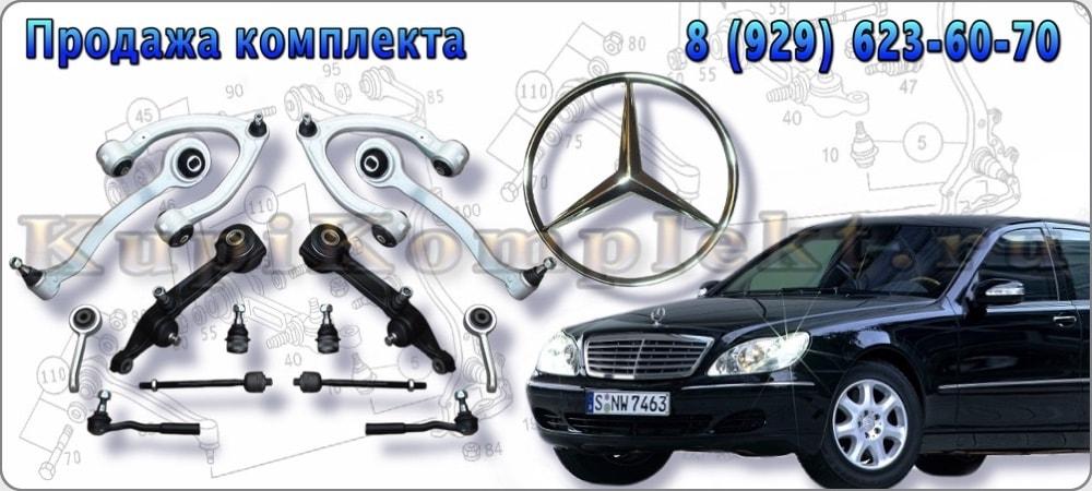 Рычаги передней подвески комплект недорого МБ Мерседес MB Mercedes W220 220 S-klass S-class С-класс 1998 1999 2000 2001 2002 2003 2004 2005