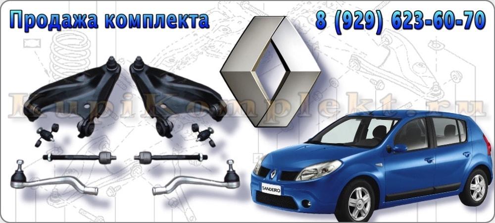 Рычаги передней подвески комплект недорого Renault Sandero-1 Рено Сандеро-1 набор ремонт рычаги в сборе с шаровой и сайлентблоками цена дешево 2007 2008 2009 2010 2011 2012 2013 2014