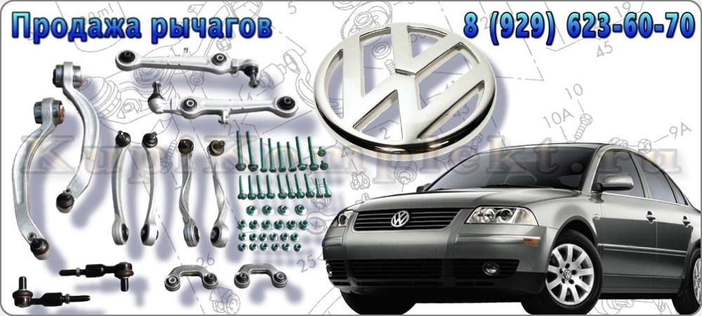 Рычаги передней подвески комплект недорого VW Passat B5+ Пассат Б5 плюс 2000 2001 2002 2003 2004 2005 набор ремонт 8 рычагов цена дешево VAG