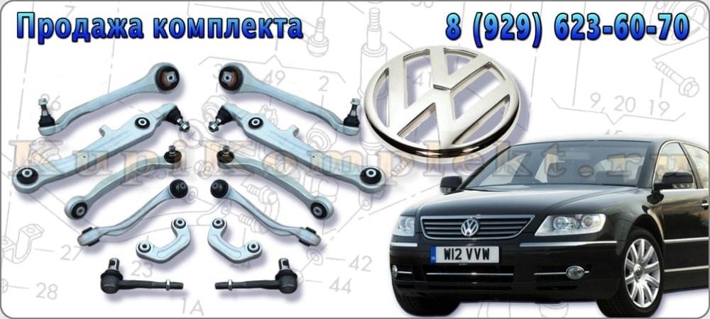 Рычаги передней подвески комплект недорого VW Phaeton Фольксваген Фаетон 2007 2008 2009 2010 набор ремонт 8 рычагов цена дешево VAG 4E0407506B 4E0407506E 4E0407506F 4E0407505B 4E0407505E 4E0407505F 4E0407510B 4E0407510E 4E0407510F 4E0407510G 4E0407510H 4E0407509B 4E0407509E 4E0407509F 4E0407509G 4E0407509H 4E0407151G 4E0407151L 4E0407694C 4E0407694F 4E0407694N 4E0407693C 4E0407693F 4E0407693N 4E0419811B 4E0419811C 4E0419811D 4E0419811E 4E0411317C 4E0411317D 4E0411317E 4E0411317F 3D0411317 3053601 2702701 2702801 2702901 2703001 2714501 2714601 2714701 2533601