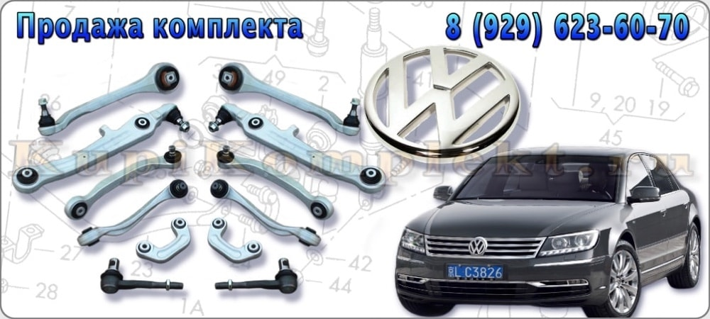 Рычаги передней подвески комплект недорого VW Phaeton Фольксваген Фаетон 2010 2011 2012 2013 2014 2015 2016 набор ремонт 8 рычагов цена дешево VAG 4E0407506B 4E0407506E 4E0407506F 4E0407505B 4E0407505E 4E0407505F 4E0407510B 4E0407510E 4E0407510F 4E0407510G 4E0407510H 4E0407509B 4E0407509E 4E0407509F 4E0407509G 4E0407509H 4E0407151G 4E0407151L 4E0407694C 4E0407694F 4E0407694N 4E0407693C 4E0407693F 4E0407693N 4E0419811B 4E0419811C 4E0419811D 4E0419811E 4E0411317C 4E0411317D 4E0411317E 4E0411317F 3D0411317 3053601 2702701 2702801 2702901 2703001 2714501 2714601 2714701 2533601