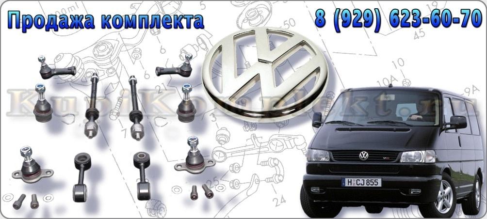 Комплект передней подвески недорого VW T4 Т4 набор ремонт шаровые наконечники тяги цена дешево
